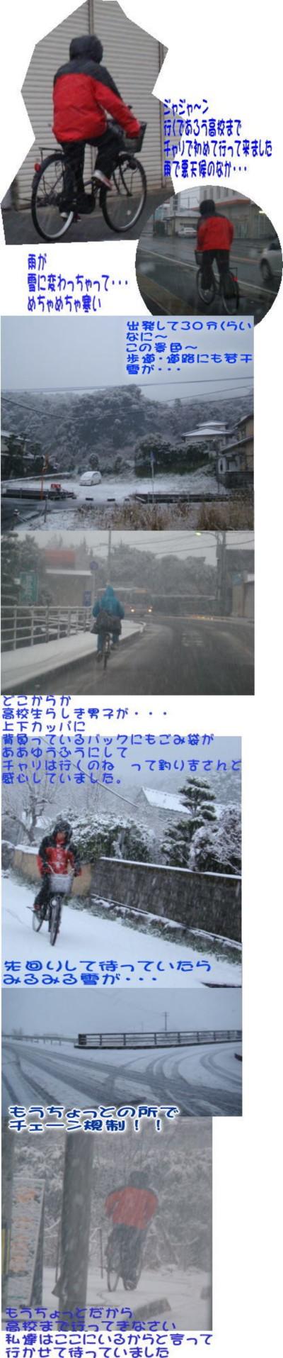 2011.1.10高校まで.jpg