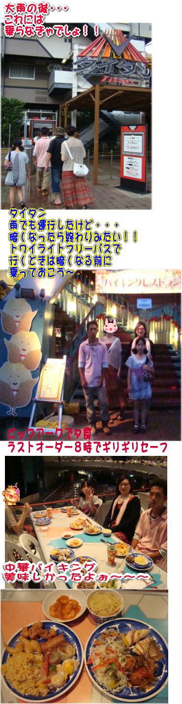 23.8.16�A日目�G.jpg