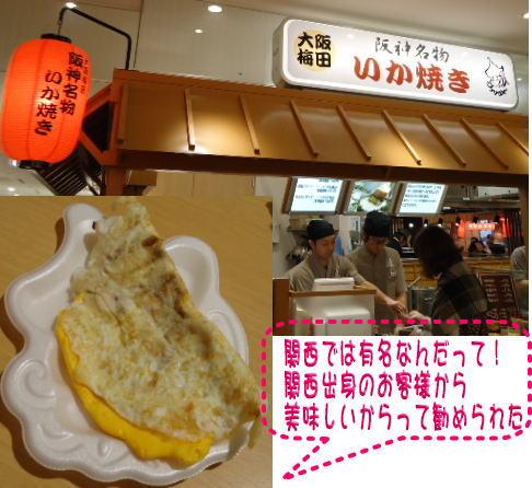 JR博多シティ23.3.21�K.jpg