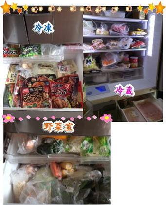 10日冷蔵庫ブログ1.jpg