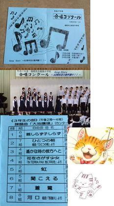 20日合唱コンbu.jpg